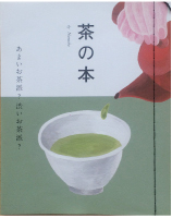 キリン生茶 茶の本