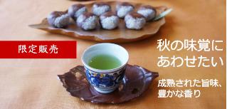 日本茶 秋の口切り新茶 秋のお茶