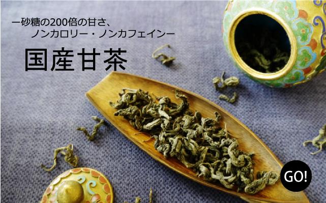 甘茶400バナー