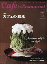 月刊カフェ&レストラン2017_5