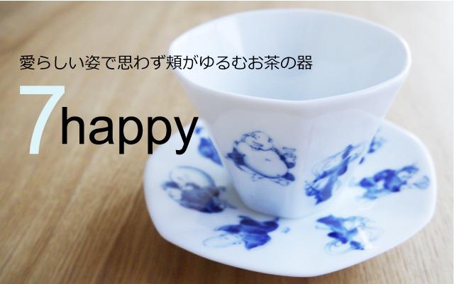 七福神 煎茶椀 400バナー 文字なし