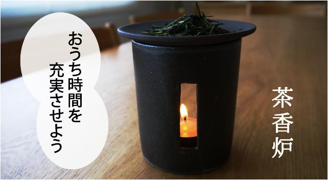 茶香炉バナー