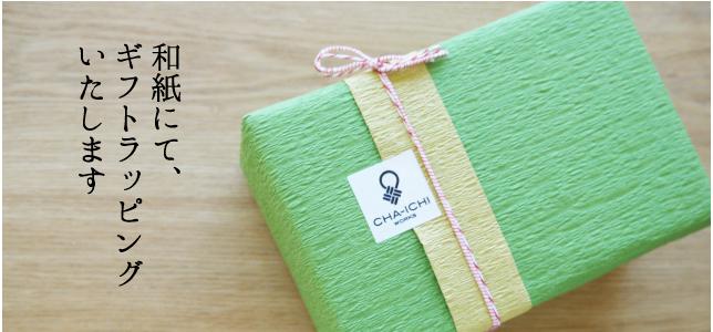 ギフト包装見本 和紙