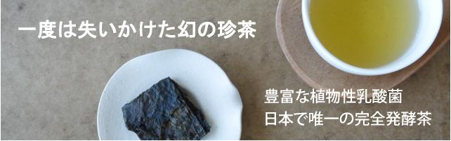 碁石茶バナー200a