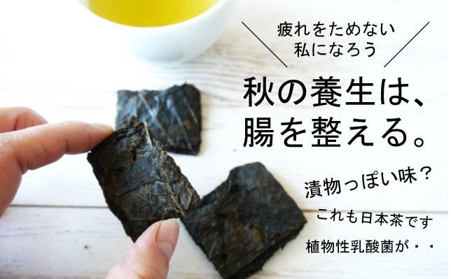 碁石茶2018バナー