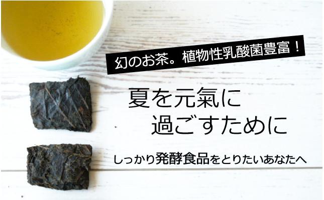碁石茶バナー400