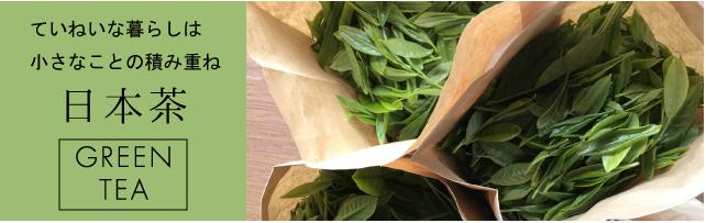 日本茶 お茶 緑茶