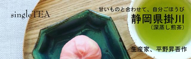 ひらのえん バナ−200
