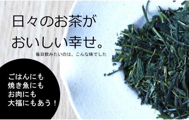 掛川茶 単一 日常茶 ひらの