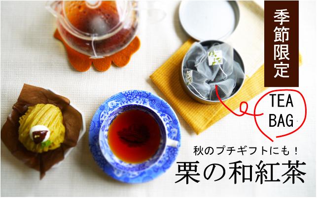 栗紅茶 秋限定 バナー