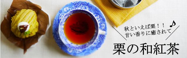 栗の和紅茶TB バナー200