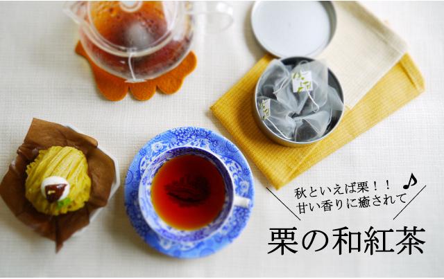 栗の和紅茶TB バナー400