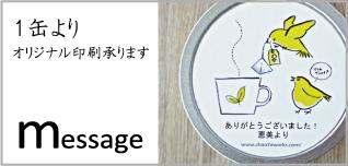 メッセージ缶ハーフバナー2