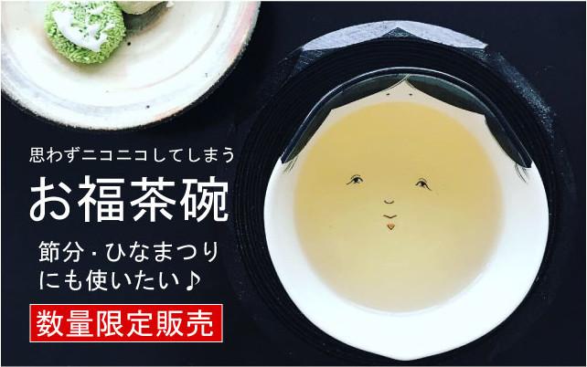 お福茶碗 正月 節分 ひなまつり 湯呑 煎茶碗