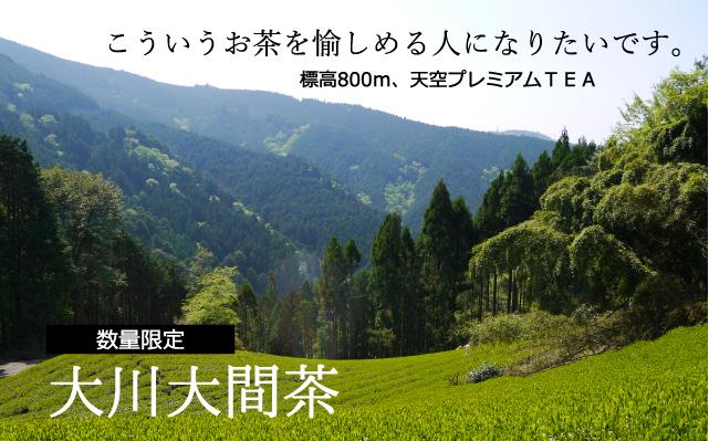 大川大間茶バナー
