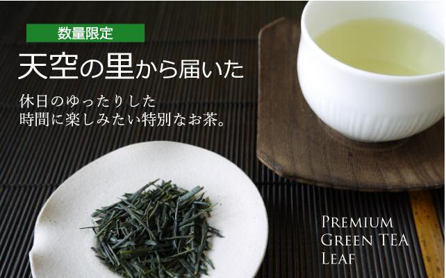 大川大間茶バナー3
