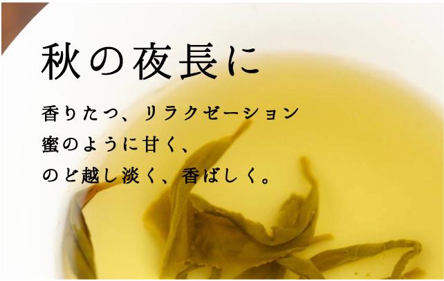 釜炒り茶 秋バナー