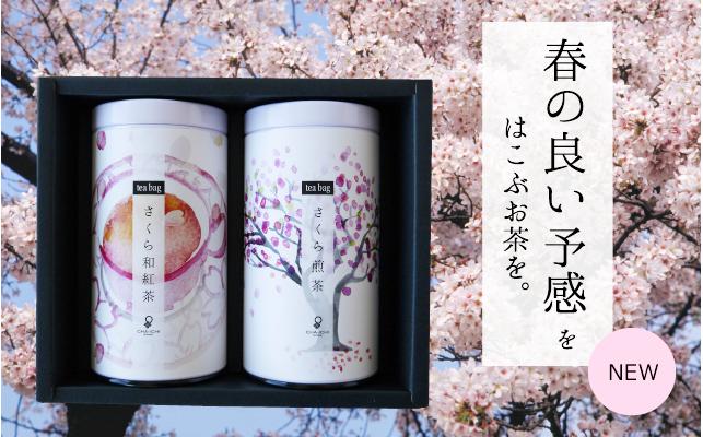 桜2本缶ギフトバナー