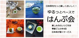 日本茶 頒布会