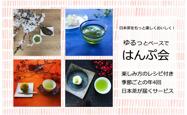 日本茶頒布会