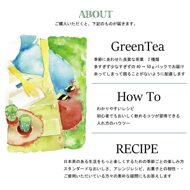 季節の日本茶サービス