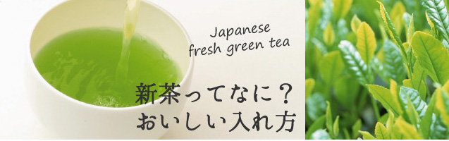 新茶とは 新茶のいれかた