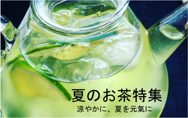 水出し緑茶をつくろう
