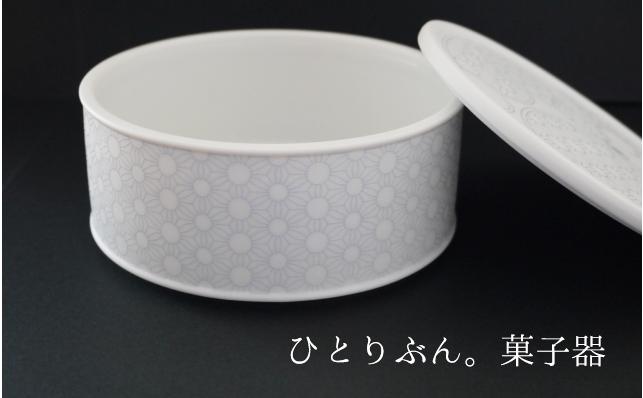 菓子器バナー400