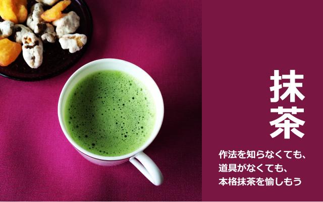 抹茶スライドバナー