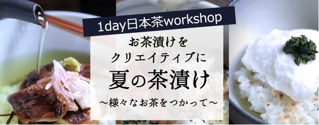 茶と食と 日本茶ワークショップ