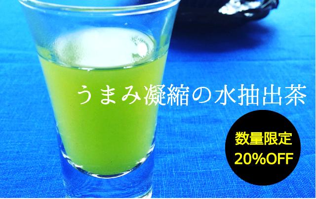 八女涼冷茶バナー セール用2