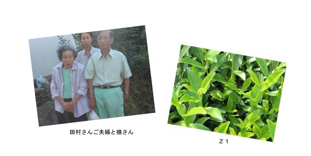 田村さんご夫婦